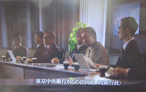 半沢直樹2(続編)第1話のテロップで「東京中央銀行からの出向組(元銀行員)」