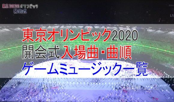 東京オリンピック2020(2021)開会式入場曲一覧!ゲーム画像付き曲順紹介