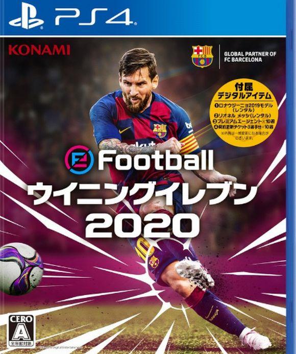 ウイニングイレブン(Pro Evolution Soccer)「eFootball walk-on theme」
